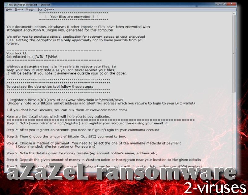 aZaZel virus ransomware