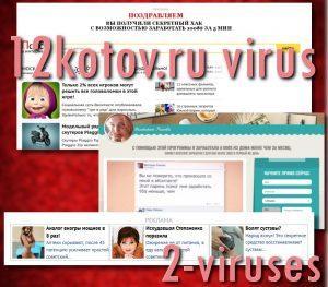 Der 12kotov.ru-Virus